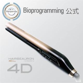 リュミエールブラン(Lumiere Blanc)のヘアビューロン 4D Plus ストレート アイロン(ヘアアイロン)