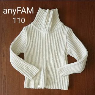 エニィファム(anyFAM)のanyFAM リブニットセーター 110(ニット)