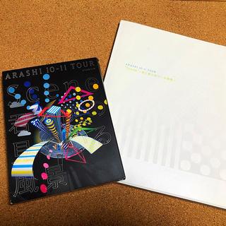 嵐 - 嵐 初回限定版〜君と僕の見ている風景〜 STADIUM &ツアーパンフレット