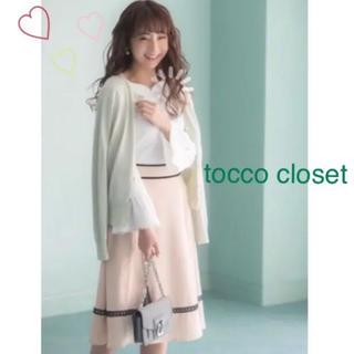 tocco - トッコクローゼット フレア スカート