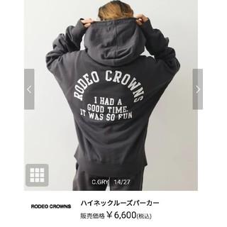 ロデオクラウンズワイドボウル(RODEO CROWNS WIDE BOWL)の新品チャコールグレー※早い者勝ちノーコメント即決しましょう❗️ライトカーキもある(パーカー)