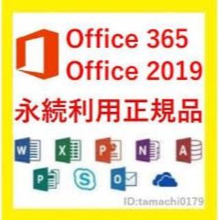 マイクロソフト(Microsoft)の最新版 Microsoft Office 2019/365Win・Mac/15台(PCパーツ)