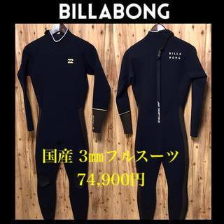 ビラボン(billabong)のMLサイズ BILLABONG ビラボンウェットスーツ 3㍉フルスーツ ウエット(サーフィン)