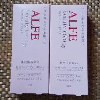 タイショウセイヤク(大正製薬)の【新品未開封】アルフェ ビューティーコンク 20袋(コラーゲン)