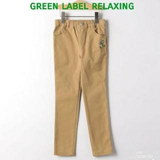 グリーンレーベルリラクシング(green label relaxing)のスキニーパンツ 135cm(パンツ/スパッツ)