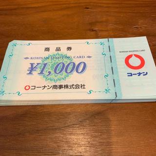 コーナン 50000円分 五万円分