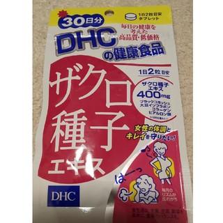 ディーエイチシー(DHC)のDHCザクロ種子エキス 30日分(ビタミン)