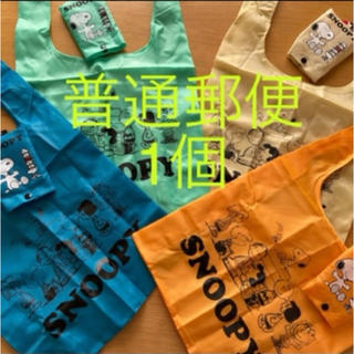 SNOOPY - エコバッグ スヌーピー 1個 普通郵便