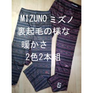 ミズノ(MIZUNO)の限定値下げ!(2)2枚組ミズノ裏起毛の様な暖かさMサイズ刺繍入りスパッツ(レギンス/スパッツ)