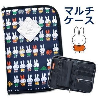 【miffy】ミッフィー★マルチケース★母子手帳ケース(K-8754)総柄/NV