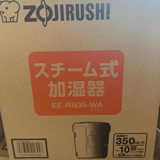 ゾウジルシ(象印)の象印 加湿器 EE-RN35(加湿器/除湿機)