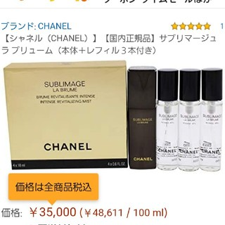 CHANEL - CHANEL SUBLIMAGE LA BRUME  リフィル