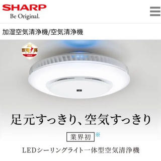 SHARP - シャープ FP-AT -WLEDシーリングライト一体型空気清浄機  新品