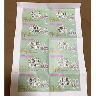 マルコ(MARUKO)のマルコ MARUKO ECO 割引券(ショッピング)