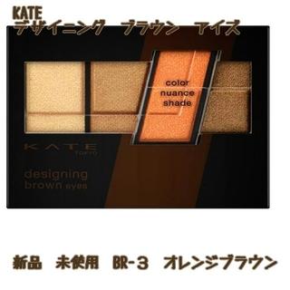 カネボウ(Kanebo)のケイト デザイニングブラウンアイズ BR-3 オレンジブラウン(3.2g)(アイシャドウ)
