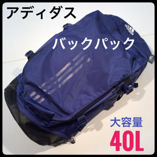 adidas - アディダス adidas 大型 バックパック Dパック リュック 40L 新品