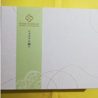 値下げ!メリーチョコレート ショコラの調べ 20個(菓子/デザート)