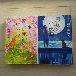コウブンシャ(光文社)の【小説】知念実希人 死神ミステリー 2冊セット(文学/小説)