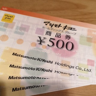 マツモトキヨシ 優待券 2000円