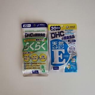 DHC - DHC らくらく&ビタミンE