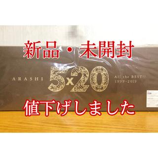 嵐 - 5×20 All the BEST!! 1999-2019(初回限定盤1)