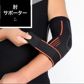 肘サポーター 腱鞘炎サポーター ロングタイプ 左右兼用 Lサイズ  男女兼用