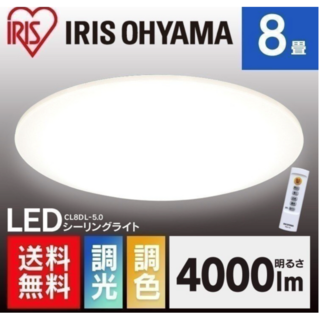 シーリングライト LED 8畳 アイリスオーヤマ おしゃれ 調光 調色