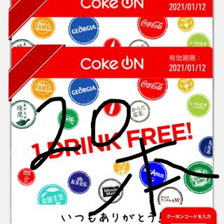 コカコーラ(コカ・コーラ)のcoke on コークオン ドリンクチケット 20本分 コカコーラ(フード/ドリンク券)