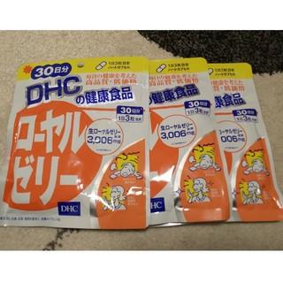 ディーエイチシー(DHC)のDHCローヤルゼリー 30日分3袋セット(ビタミン)