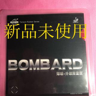【新品 未使用】ボンバード 極薄 赤 BOMB 卓球ラバー 粘着(卓球)