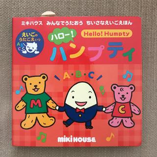 ミキハウス(mikihouse)のハロ-!ハンプティ ミキハウス  英語絵本(絵本/児童書)