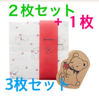 ファミリア(familiar)のファミリア ふきん 3枚 セット(収納/キッチン雑貨)