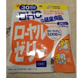 ディーエイチシー(DHC)のDHCローヤルゼリー30日分(ビタミン)