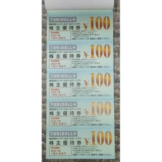 4000分 トリドール株主優待 丸亀製麵(レストラン/食事券)