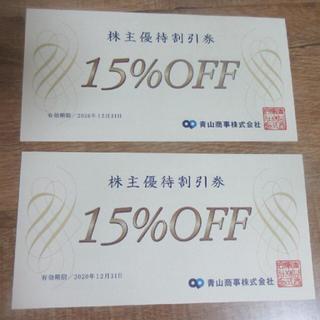 スーツカンパニー(THE SUIT COMPANY)の青山商事 株主優待 15%割引券 2枚(ショッピング)