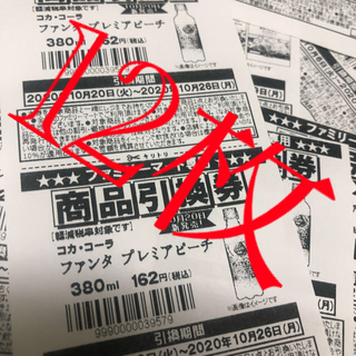 コカコーラ(コカ・コーラ)の即日発送❣️ファミマ新発売ファミマ無料引き換え券12枚(フード/ドリンク券)