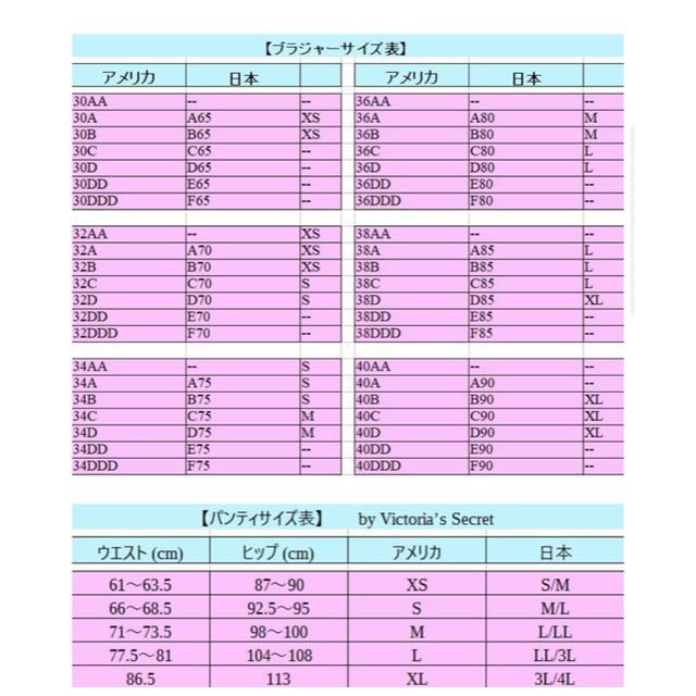 Victoria's Secret(ヴィクトリアズシークレット)のVictoria's Secret☆上下セット レディースの下着/アンダーウェア(ブラ&ショーツセット)の商品写真