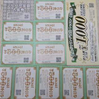 ラウンドワン 株主優待券 5,000円分(ボウリング場)