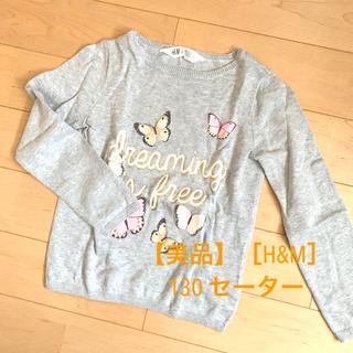 エイチアンドエム(H&M)の【美品】[H&M]130 セーター(長袖)(ニット)