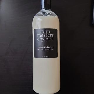 ジョンマスターオーガニック(John Masters Organics)の新品未使用★ジョンマスターオーガニック★ヘアコンディショナー(コンディショナー/リンス)