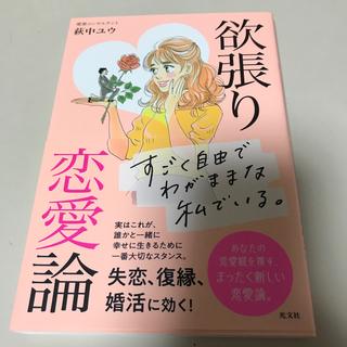 コウブンシャ(光文社)の欲張り恋愛論  荻中ユウ  光文社(人文/社会)