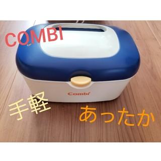 combi - COMBI トイザらス 限定コラボ お尻拭きウォーマー 冬用 おしりふき
