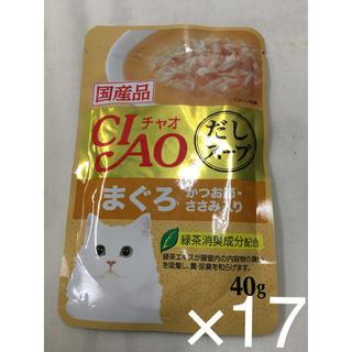 イナバペットフード(いなばペットフード)の大特価! チャオ だしスープ まぐろ かつお節・ささみ入り 40g 17個セット(猫)