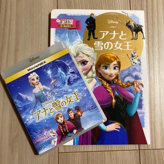 アナトユキノジョオウ(アナと雪の女王)のアナと雪の女王 絵本(新品)& DVD Blu-ray(アニメ)