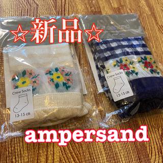 アンパサンド(ampersand)の新品未使用♡女の子用靴下(靴下/タイツ)