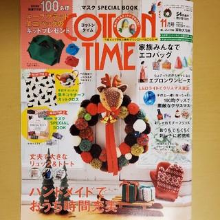 シュフトセイカツシャ(主婦と生活社)のCOTTON TIME (コットン タイム) 2020年 11月号(趣味/スポーツ)
