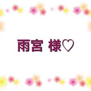 スカラー(ScoLar)の♡雨宮 様♡(パーカー)