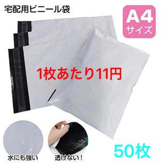 宅配ビニール袋 A4 50枚 ホワイト 白 梱包資材