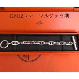 Hermes - Hermes エルメス シェーヌダンクル GM 12コマ ほぼ新品 マルジェラ期