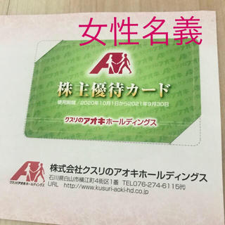 クスリのアオキ 株主優待 女性名義 株主優待カード